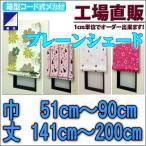 遮光プレーンシェード 手作りシェードカーテン 巾51〜90cm 丈141〜200cm 箱型コード式