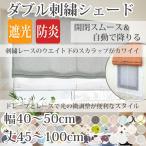 遮光刺繍レースダブルシェード 手作りシェードカーテン 巾40〜50cm 丈45〜100cm 箱型ドラム式