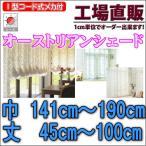 オーストリアンシェード 手作りレースカーテン 巾141〜190cm 丈45〜100cm I型コード式