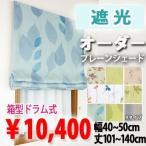 プレーンシェード 遮光生地 手作りシェードカーテン 巾40〜50cm 丈101〜140cm 箱型ドラム式
