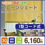 プレーンシェード 遮光 防炎 ラパレット シェードカーテン 巾141〜180cm 丈101〜140cm I型コード式