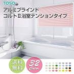 アルミブラインド TOSOコルトブラインド浴室テンション