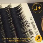 まつげエクステ ニュー ミンク J+ アイラッシュ 12列 太さ0.15
