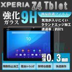 ソニー Xperia Z4 Tablet エクスペリア Z4 タブレット 強化ガラス 保護フィルム sony xperia z4 tablet 液晶保護 硬度9H 極薄 0.3mm  ゆうパケット送料無料