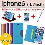 iPhone6 (6S) 4.7inch グリッター柄 3点セット 手帳型PUレザー ケース カバー アイフォン6 4.7インチ ダイアリー カード収納有 横開き ゆうパケット送料無料