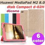 Huawei MediaPad M2 8.0 dtab Compact d-02H  3点セット【保護フィルム+タッチペン】 メタル柄PUレザーケース ファーウェイ DM便送料無料