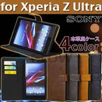 メール(DM)便送料無料 / Xperia Z Ultra SOL24 専用本革風PUレザーケース カバー ソニー エクスペリア z ウルトラ 手帳型