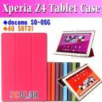 ソニー Sony Xperia Z4 Tablet 3点セット【タッチペン+液晶フィルム】 三つ折り高級PUレザーケース カバー ゆうパケット送料無料