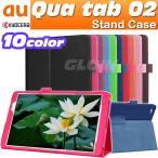 Qua tab 02 キュアタブ 10インチ au (HUAWEI MediaPad T2 10.0 Pro) 3点セット【保護フィルム&タッチペン】 2つ折り ケース カバー ゆうパケット送料無料