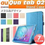 Qua tab 02 キュアタブ 10インチ au (HUAWEI MediaPad T2 10.0 Pro) 3点セット【保護フィルム&タッチペン】メタル柄風スマートケース カバー DM便送料無料
