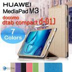 HUAWEI MediaPad M3 / docomo dtab Compact d-01J 3つ折りPUレザー ケース 【保護フィルム+タッチペン付き】 ファーウェイ ドコモ ゆうパケット送料無料