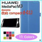 HUAWEI MediaPad M3 / docomo dtab Compact d-01J 2つ折りPUレザー ケース 【保護フィルム+タッチペン付き】 ファーウェイ ドコモ ゆうパケット送料無料