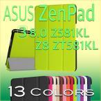 ASUS ZenPad 3 8.0(Z581KL) 3点セット【保護フィルム&タッチペン】 スタンド機能付き 内蔵マグネット開閉式 PUレザー ケース ゆうパケット送料無料