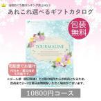ショッピングギフト カタログギフト トルマリン (宅配便) 10800円コース(税込 11664円コース)