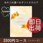 カタログギフト トパーズ (送料無料 メール便) 3300円コース(税込 3564円コース)