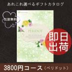カタログギフト ペリドット 3600円コース(税込 3888円コース)