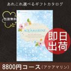 カタログギフト アクアマリン 8600円コース(税込 9288円コース)