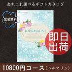 カタログギフト トルマリン 10600円コース(税込 11448円コース)