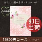 ショッピングギフト 15600円コース(税込 16848円コース) (宅配便) カタログギフト パール