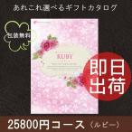 ショッピングカタログギフト カタログギフト ルビー 25600円コース(税込 27648円コース)