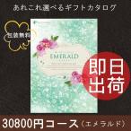 カタログギフト エメラルド 30600円コース(税込 33048円コース)
