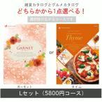2冊から選べるカタログギフト Lセット ガーネット&タイム 5600円コース(税込 6048円コース)