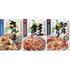 北海道産 素材・炊き込みご飯の素 三種 (代引不可・送料無料)