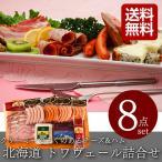 北海道 トワ・ヴェール チーズ&ハム 8点セット (代引不可・送料無料)