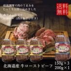 北海道産 牛ローストビーフ 2413-100c (代引不可・送料無料)