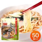 アルファフーズ UAA食品 美味しい防災食 わかめうどん50食(送料無料) 直送品(SG便)