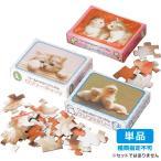 犬ネコ ジグソーパズル30P(単品・指定不可)...
