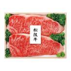 プリマハム 松阪牛 サーロインステーキ MAR-200F【直送品】[送料無料]