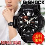 (クリスマス) カシオ CASIO 腕時計 G-SHOCK GRAVITYMASTER GA-1000-1AJF メンズ