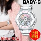 (クリスマス) カシオ CASIO 腕時計 BABY-G ベビージー MSG-302C-7B2JF レディース