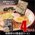 Yahoo! Yahoo!ショッピング(ヤフー ショッピング)時間待ちの繁盛店 ラーメン4食
