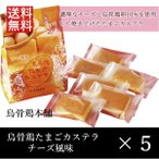 烏骨鶏本舗 烏骨鶏 たまごカステラチーズ風味 (代引不可)【5個セット】 送料無料 直送品