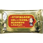 龍馬啓発伝 STOP!振り込め詐欺! ウェットティッシュ 10枚 M043-02