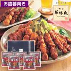 (2020 お歳暮 限定)博多華味鳥 焼き鳥セット HY-04 (代引不可・送料無料)