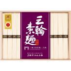 三輪そうめん小西 三輪素麺誉一年物 I-20 (2020 お中元 限定)