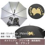 ショッピングプリント ポメラニアン 裏面写真プリント 晴雨兼用傘 OST−119 (ブラック)