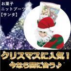 クリスマス お菓子入り ニットブーツ キャラクター付 SR-1306 3種アソート(サンタ・トナカイ・スノーマン)