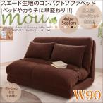 ソファーベッド かわいい コンパクトフロアリクライニングソファベッド 幅90cm