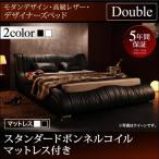 ベッド ベット ダブルベッド ダブルベットモダンデザイン・高級レザー・デザイナーズベッド  スタンダードボンネルコイルマットレス付き ダブル