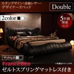 ベッド ベット ダブルベッド ダブルベットモダンデザイン・高級レザー・デザイナーズベッド ゼルトスプリングマットレス付き ダブル