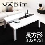 テーブル ローテーブル ガラステーブル リビング こたつテーブル 75×105cm