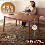 Yahoo!ビッグハピネステーブル ローテーブル リビング 4段階で高さが変えられる 天然木ウォールナット材 高さ調整 こたつテーブル 長方形(105×75)