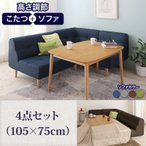 Yahoo!ビッグハピネステーブル ローテーブル リビング こたつもソファも高さ調節できる リビングダイニングセット 4点セット(105×75cm)