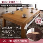 Yahoo!ビッグハピネステーブル ローテーブル リビング 天然木オーク材 伸長式こたつテーブル 長方形(80×120〜180cm)
