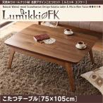 Yahoo!ビッグハピネステーブル ローテーブル リビング木製 こたつ 天然木ウォールナット材 北欧デザインこたつセット  こたつテーブル 75×105cm