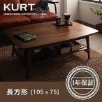 テーブル ローテーブル リビング木製 こたつ天然木ウォールナット材 北欧デザイン棚付き 長方形(105×75)